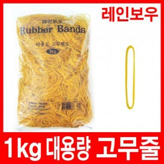 [옥희짱] 다용도 노란고무줄(1kg)/김밥포장/상품포장