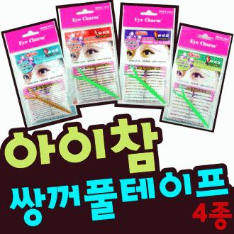 [옥희짱] 아이참(정품국내산)/실쌍테/매직나노슬림/매