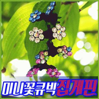 [ 미니꽃 큐빅집게핀 ] 큐빅핀 집게핀 보석집게핀 보