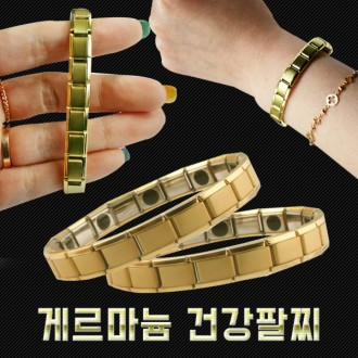 [지나산업]금장게르마늄팔찌/음이온/판촉용/선물용
