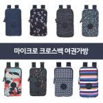 [주카페] 마이크로 크로스백/여권/핸드폰 크로스가방