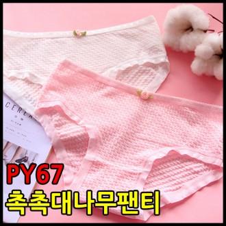 [스타일봉봉]PY67/팬티/속옷/여성/10컬러/천연/삼각