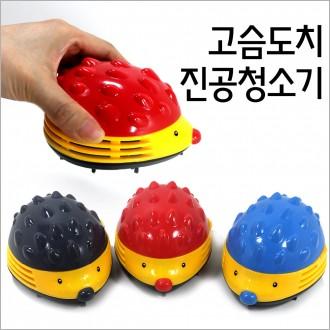 고슴도치 진공청소기/미니청소기/지우개청소기