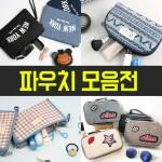 파우치모음전/화장품/보조가방/동전지갑