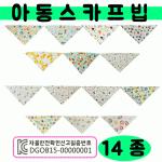 [서기] 동물원/스카프빕/14종/턱받이/KC인증