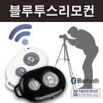 [서기] 블루투스리모컨/KC인증/정품