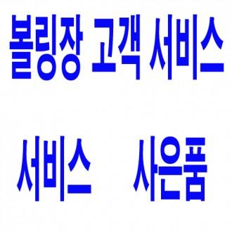 고객 서비스 홍보용/교육 사은품