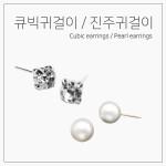[워프몰]큐빅 귀걸이/진주귀걸이/포장지 별도판매/