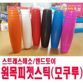피젯스틱/모쿠루/원목/6칼라/피젯스피너/스트레스해소