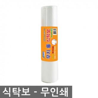 무지 롤 식탁보 90x130x100매 무인쇄