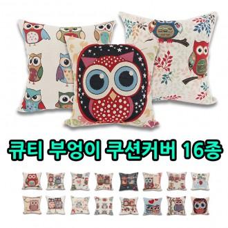 큐티 부엉이 쿠션커버 16종/방석/쿠션
