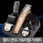 남성용 멀티 이발기세트 전문가용 바리깡 클리퍼