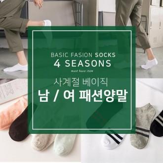 [워프몰]남여패션양말/베이직양말/패션양말/덧신/페