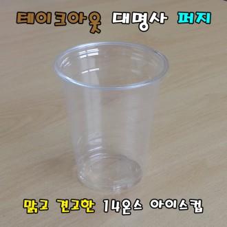 투명컵 92파이 14온스 100개