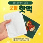 [지오무역][핫한날 핫팩]국산/포켓용/손난로/KC인증