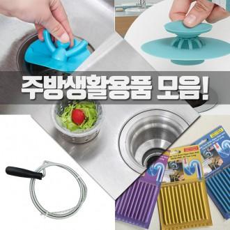 남한산성/생활용품/주방생활용품/배수구스틱/청소용품