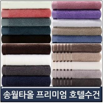 [송월타올] 호텔수건 모음/무배/최저가/고급수건