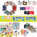 [파스텔하우스]모여라동전지갑 파우치 마카롱 에코백