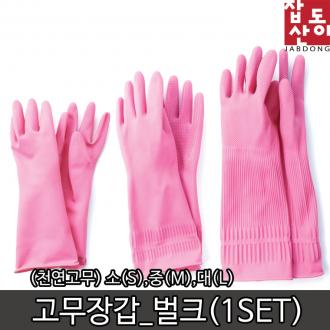 (잡동산이) 고무장갑 1P(1set) (대/중/소)벌크/김장