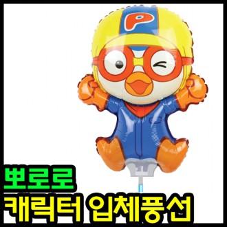 뽀로로 풍선/캐릭터풍선 파티풍선 막대풍선 생