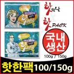 위더스 국산 핫팩 포켓용 손난로 소량스티커가능 인쇄