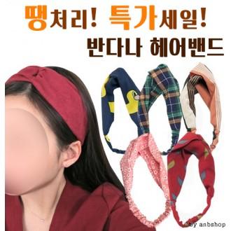 [ANB7]122종반다나/터번밴드/헤어밴드/머리띠/개별포