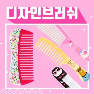 [옥희짱]캐릭터브러쉬/빗/참빗/헤어브러쉬/꼬리빗/