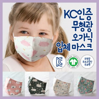 유아동입체마스크/ 오가닉안감 /국내제작/끈조절가능/