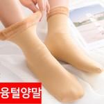 [마이도매]방한양말/기모양말/겨울양말/털양말/융양말