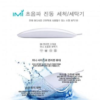 초음파진동세척기/휴대용세탁기/렌즈/반지/의류세척기