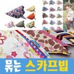 스카프빕/턱받이/삼각수건/KC인증/유아용품/이유식.