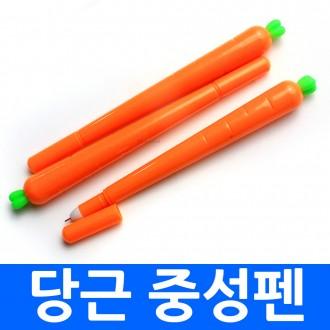 당근펜 당근볼펜 중성펜 젤리 홍당무 문구캐릭터 캐롯