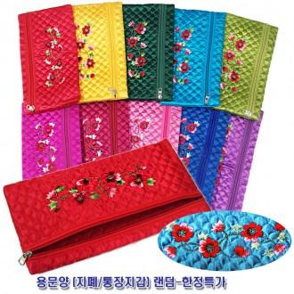 용문양(지폐/통장지갑)랜덤-한정특가