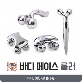 [제이플러스]마사지기/바디페이스롤러/태양열마사지/