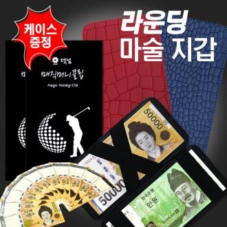 케이스 매직머니클립 요술 마술지갑 골프지갑 인쇄