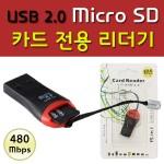 상상홀릭 Micro SD 카드리더기 메모리카드 마이크로