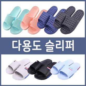 [워프몰]다용도슬리퍼/실내화/슬리퍼/욕실화/만능화