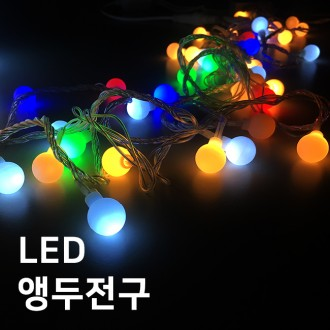 (초특가) LED 앵두전구 캠핑전구/트리전구/파티 인테