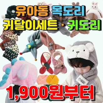 준캡/아동목도리/유아/머플러/넥워머/인조퍼/스카프