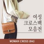 [워프몰]여성용크로스백모음전/크로스백/여성가방/