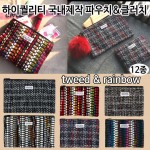 [하이뷰]KC인증/1106 국내제작2 파우치&클러치백