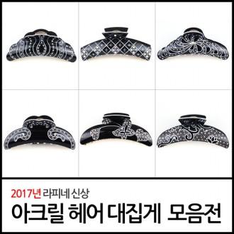 [라피네]신상 헤어 대집게 모음전/헤어집게/대집게HAC