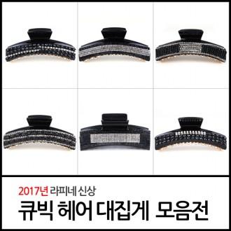 [라피네]신상 헤어 대집게 모음전/헤어집게/대집게HAD