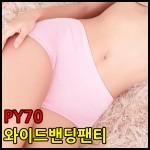 [스타일봉봉]PY70/삼각팬티/면팬티/여성팬티/여자속옷