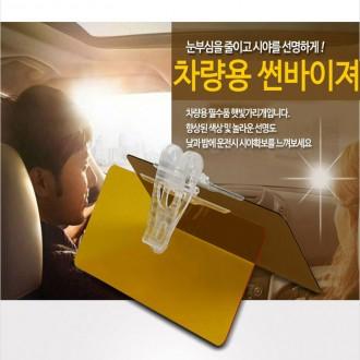 [DY커머스]차량용 선바이저 차량용선글라스 HD-VISION