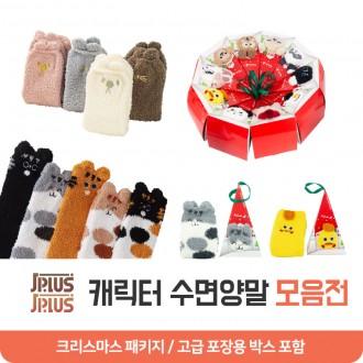 KC인증 캐릭터 수면양말 성인14종 아동12종 품질굿