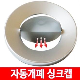 싱크캡 자동냄새차단 싱크대뚜껑 씽크캡 자동개폐