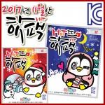 [옥희짱]HOT뜨핫팩2017년산/흔드는핫팩/붙이는핫팩/온