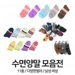 [금깨비상회]41종 수면양말 도매꾹최저가 인기상품