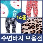 [워프몰]수면바지/홈웨어/수면/겨울바지/잠옷바지